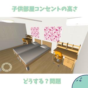 コンセント①・子供部屋のコンセント配置に悩む〜その1