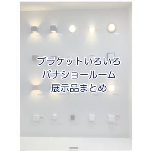 Panasonicレポ②・階段灯(コーナー照明)/間接照明(ラインブラケット)