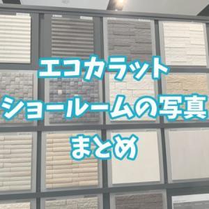 エコカラット①・LIXILショールーム写真まとめ・前編