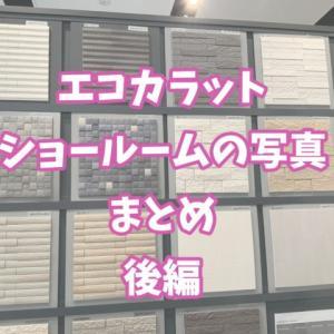 エコカラット②・LIXILショールーム写真まとめ・後編