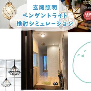【照明】玄関ホールのペンダントライト・シミュレーション