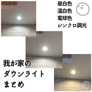 【照明】web内覧会・我が家のダウンライト写真まとめ