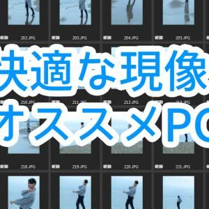 【PC】写真現像のオススメパソコン3選【現像】