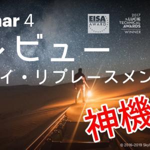Luminar4のAIスカイ・リプレースメント機能がヤバイ【レビュー】