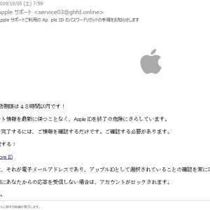 Apple Storeの偽サイトに捨てアカウントを使って登録してみました