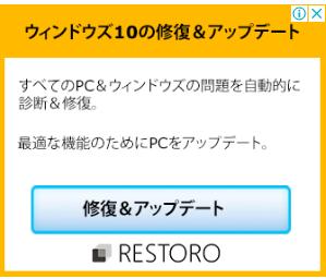 RESTOROと言う価値の無い迷惑ソフトをインストールしてみました