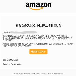 Amazonの詐欺メールが届いたので捨てアカウントを使って登録してみたその2