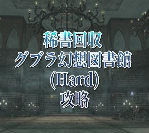 いまさら「稀書回収 グブラ幻想図書館 (Hard)」攻略