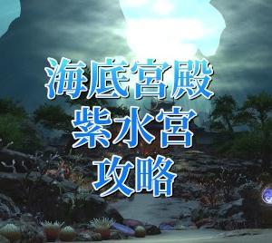いまさら「海底宮殿 紫水宮」攻略