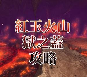 いまさら「紅玉火山 獄之蓋」攻略