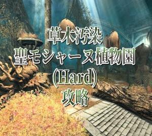 いまさら「草木汚染 聖モシャーヌ植物園 (Hard)」攻略