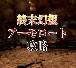 いまさら「終末幻想 アーモロート」攻略