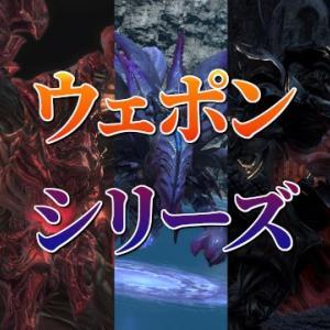 ウェルリト戦記「ウェポンシリーズ」設定おさらい!