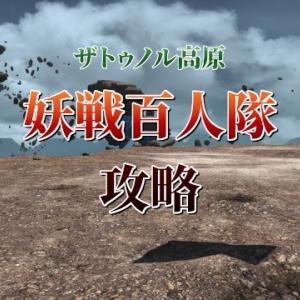 ザトゥノル高原「妖戦百人隊」攻略