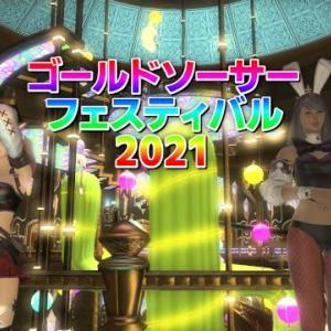 2021「ゴールドソーサー・フェスティバル」攻略