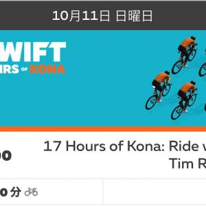 17 Hours of Kona : Ride with Tim Reed