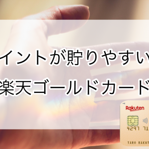 ポイントがたまりやすい【楽天ゴールドカード】自営業2年目でも審査通過!