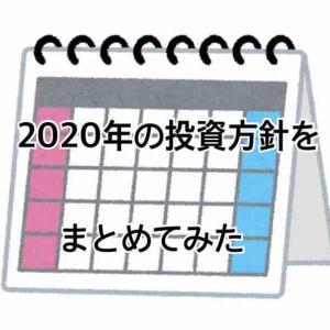 【投資】2020年の投資方針