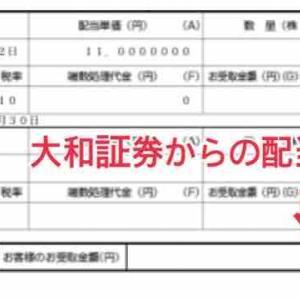【配当】大和証券の配当が入りました(2019年12月)