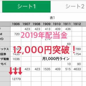 【配当】オリックス、日本航空、KDDIの配当が入りました(2019年12月)