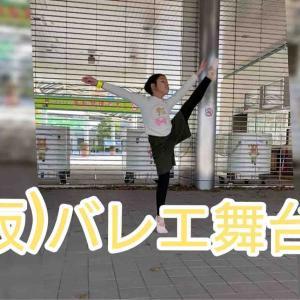 (仮)ねえさん専用バレエ舞台発見