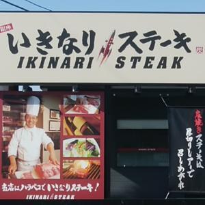 ランチははじめての「いきなりステーキ」