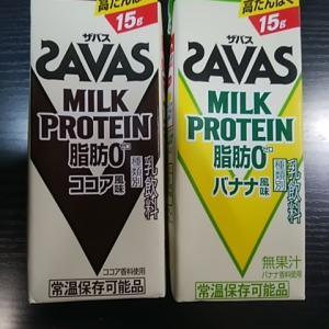 ミルクプロテイン「ザバス」を飲んでみた