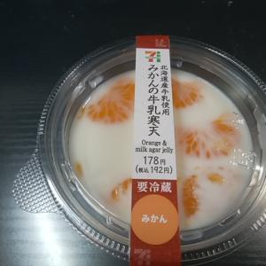 セブンイレブンの「みかんの牛乳寒天」を食べてみた。