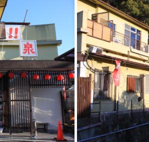 兵庫県神戸市兵庫区 湊山温泉