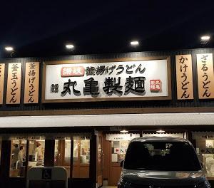神戸市長田区 丸亀正麺