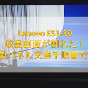 ノートパソコンLenovoの液晶画面が割れた!安く修理したいなら自分で液晶パネル交換してみよう!