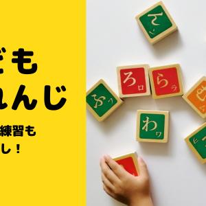 【体験談】こどもちゃれんじで決まり!文字の読み書き練習も心配なし!