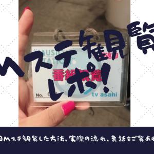 Mステ観覧レポ(嵐、乃木坂)Mステ観覧できる方法を伝授!