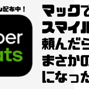 UberEatsでマック「スマイル0円」頼んだらまさかの展開になった。