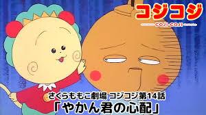 コジコジのアニメから学ぶ時間管理と人生哲学。第14話「やかん君の心配」より。