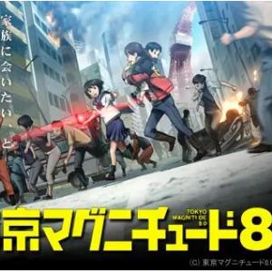 頼むから、人類全員「東京マグニチュード8.0」を観てほしい。