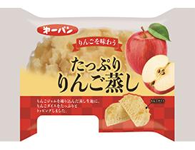 【第一パン】りんごを味わう たっぷりりんご蒸し