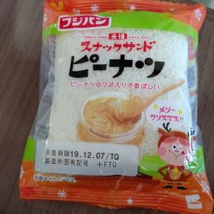 【フジパン】スナックサンド ピーナツ