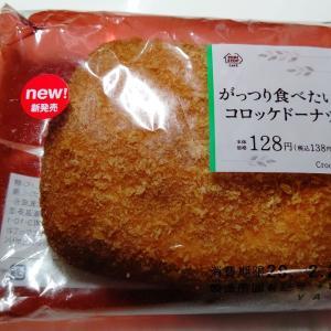 【ミニストップ】がっつり食べたい!コロッケドーナツ
