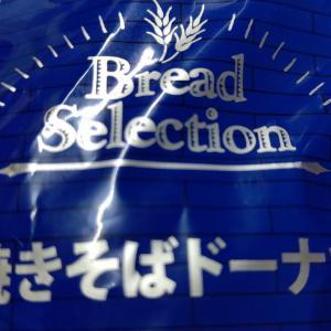 【Pasco】Bread Selection 焼きそばドーナツ