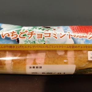 【イオン】Select Sweets いちごチョコミントのエクレア