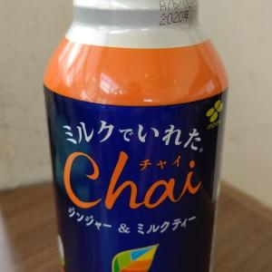 【伊藤園】ミルクで入れたChai ジンジャー&ミルクティー