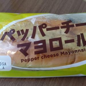 【第一パン】ペッパーチーズマヨロール