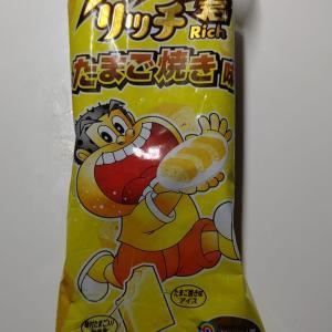 【赤城乳業】ガリガリ君リッチ たまご焼き味