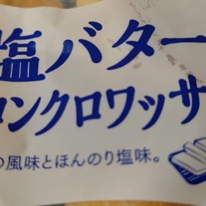 【ヤマザキ】塩バターメロンクロワッサン 4個入り
