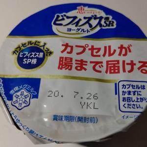 【雪印メグミルク】megumi ビフィズス菌SP株ヨーグルト