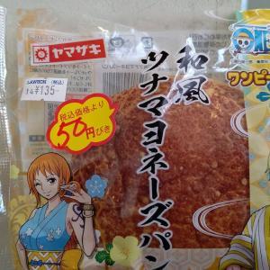 【ヤマザキ】和風ツナマヨネーズパン