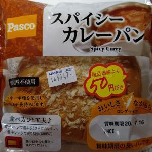 【パスコ】スパイシーカレーパン
