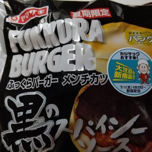 【ヤマザキ】ふっくらバーガーメンチカツ 黒のスパイシーソース
