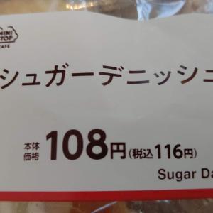 【ミニストップ】シュガーデニッシュ